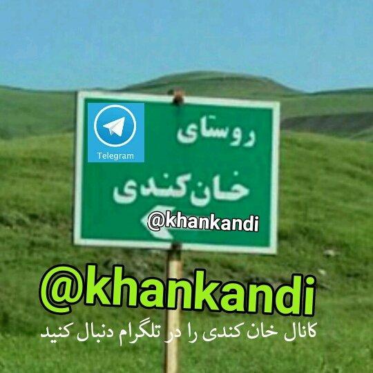 کانال تلگرامی خان کندی
